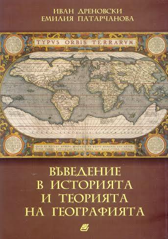 Корицата на учебника
