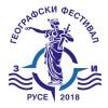 Първи ден на Българския географски фестивал - Русе 2018